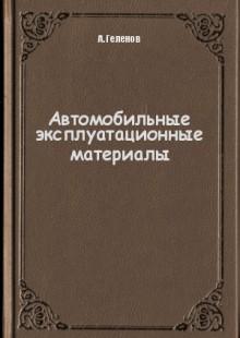 Обложка книги  - Автомобильные эксплуатационные материалы