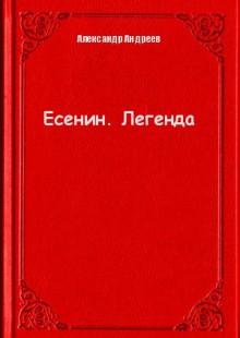 Обложка книги  - Есенин. Легенда
