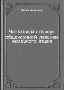 Обложка книги  - Частотный словарь общенаучной лексики немецкого языка