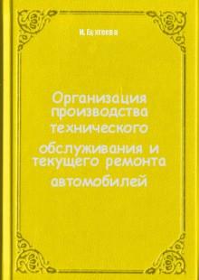 Обложка книги  - Организация производства технического обслуживания и текущего ремонта автомобилей