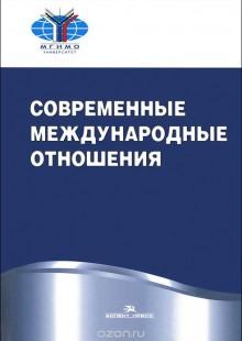 Обложка книги  - Современные международные отношения