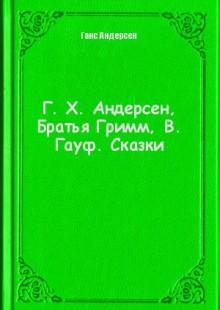 Обложка книги  - Г. Х. Андерсен, Братья Гримм, В. Гауф. Сказки