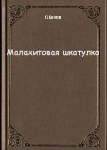 Обложка книги  - Малахитовая шкатулка