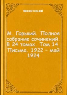 Обложка книги  - М. Горький. Полное собрание сочинений. В 24 томах. Том 14. Письма. 1922 – май 1924