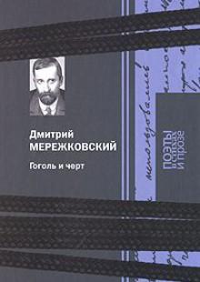 Обложка книги  - Гоголь и черт