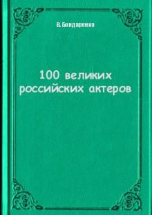 Обложка книги  - 100 великих российских актеров