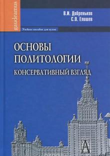 Обложка книги  - Основы политологии. Консервативный взгляд
