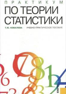 Обложка книги  - Практикум по теории статистики