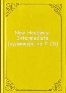 Обложка книги  - New Headway: Intermediate (аудиокурс на 2 CD)