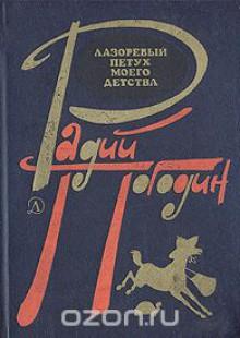 Обложка книги  - Лазоревый петух моего детства