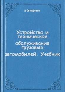 Обложка книги  - Устройство и техническое обслуживание грузовых автомобилей. Учебник