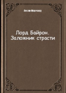 Обложка книги  - Лорд Байрон. Заложник страсти