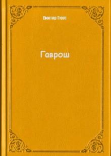 Обложка книги  - Гаврош