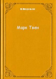 Обложка книги  - Марк Твен