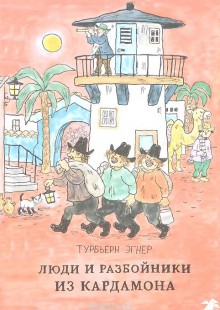 Обложка книги  - Люди и разбойники из Кардамона