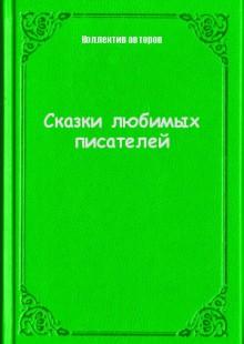 Обложка книги  - Сказки любимых писателей
