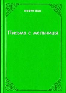 Обложка книги  - Письма с мельницы