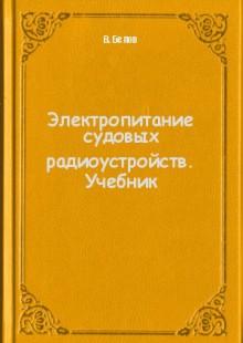 Обложка книги  - Электропитание судовых радиоустройств. Учебник