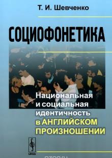 Обложка книги  - Социофонетика. Национальная и социальная идентичность в английском произношении