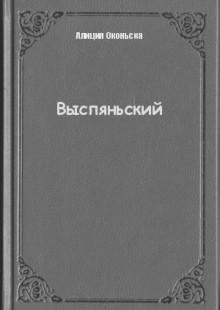 Обложка книги  - Выспяньский