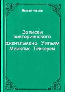 Обложка книги  - Записки викторианского джентльмена. Уильям Мейкпис Теккерей
