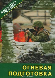 Обложка книги  - Огневая подготовка