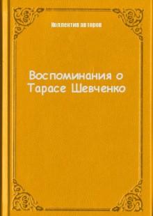 Обложка книги  - Воспоминания о Тарасе Шевченко