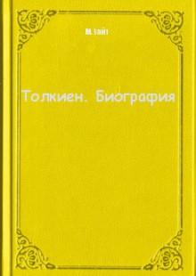 Обложка книги  - Толкиен. Биография