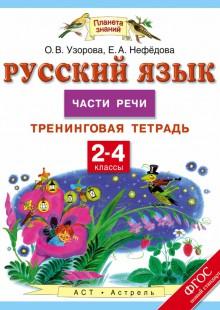 Обложка книги  - Русский язык. Части речи. Тренинговая тетрадь. 2–4 классы