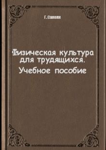 Обложка книги  - Физическая культура для трудящихся. Учебное пособие