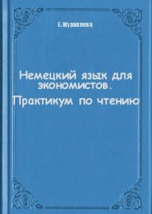Обложка книги  - Немецкий язык для экономистов. Практикум по чтению