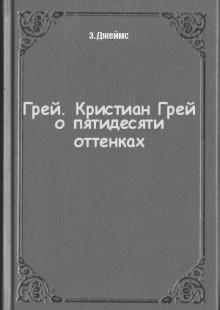 Обложка книги  - Грей. Кристиан Грей о пятидесяти оттенках