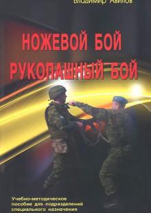Обложка книги  - Ножевой бой. Рукопашный бой. Учебно-методическое пособие
