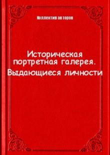 Обложка книги  - Историческая портретная галерея. Выдающиеся личности