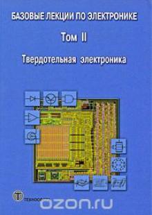 Обложка книги  - Базовые лекции по электронике. В 2 томах. Том 2. Твердотельная электроника
