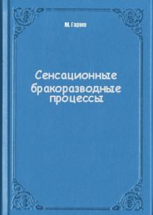 Обложка книги  - Сенсационные бракоразводные процессы