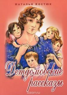 Обложка книги  - Детдомовские рассказы