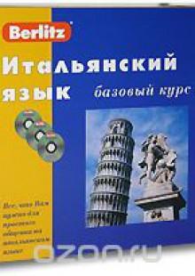 Обложка книги  - Berlitz. Итальянский язык. Базовый курс (+ 3 CD)