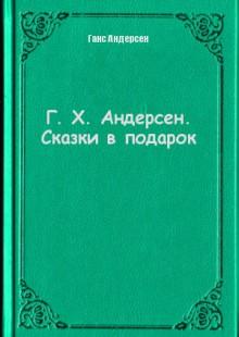 Обложка книги  - Г. Х. Андерсен. Сказки в подарок