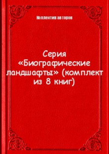 Обложка книги  - Серия «Биографические ландшафты» (комплект из 8 книг)