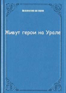 Обложка книги  - Живут герои на Урале