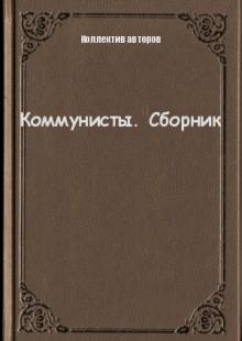 Обложка книги  - Коммунисты. Сборник