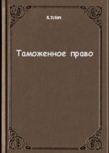 Обложка книги  - Таможенное право