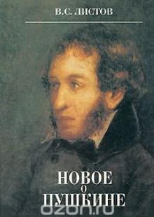 Обложка книги  - Новое о Пушкине