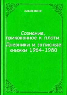 Обложка книги  - Сознание, прикованное к плоти. Дневники и записные книжки 1964-1980