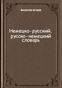Обложка книги  - Немецко-русский, русско-немецкий словарь