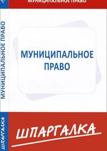 Обложка книги  - Муниципальное право