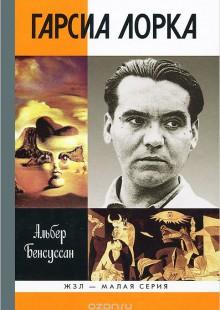 Обложка книги  - Гарсиа Лорка