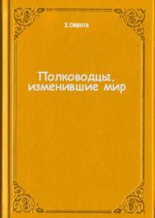 Обложка книги  - Полководцы, изменившие мир