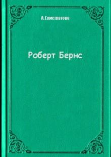 Обложка книги  - Роберт Бернс